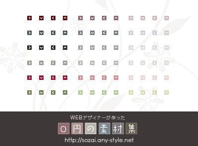 ミニ矢印リストアイコン(四角)