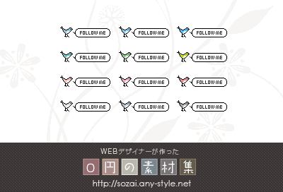 Twitter Follow Me アイコン4